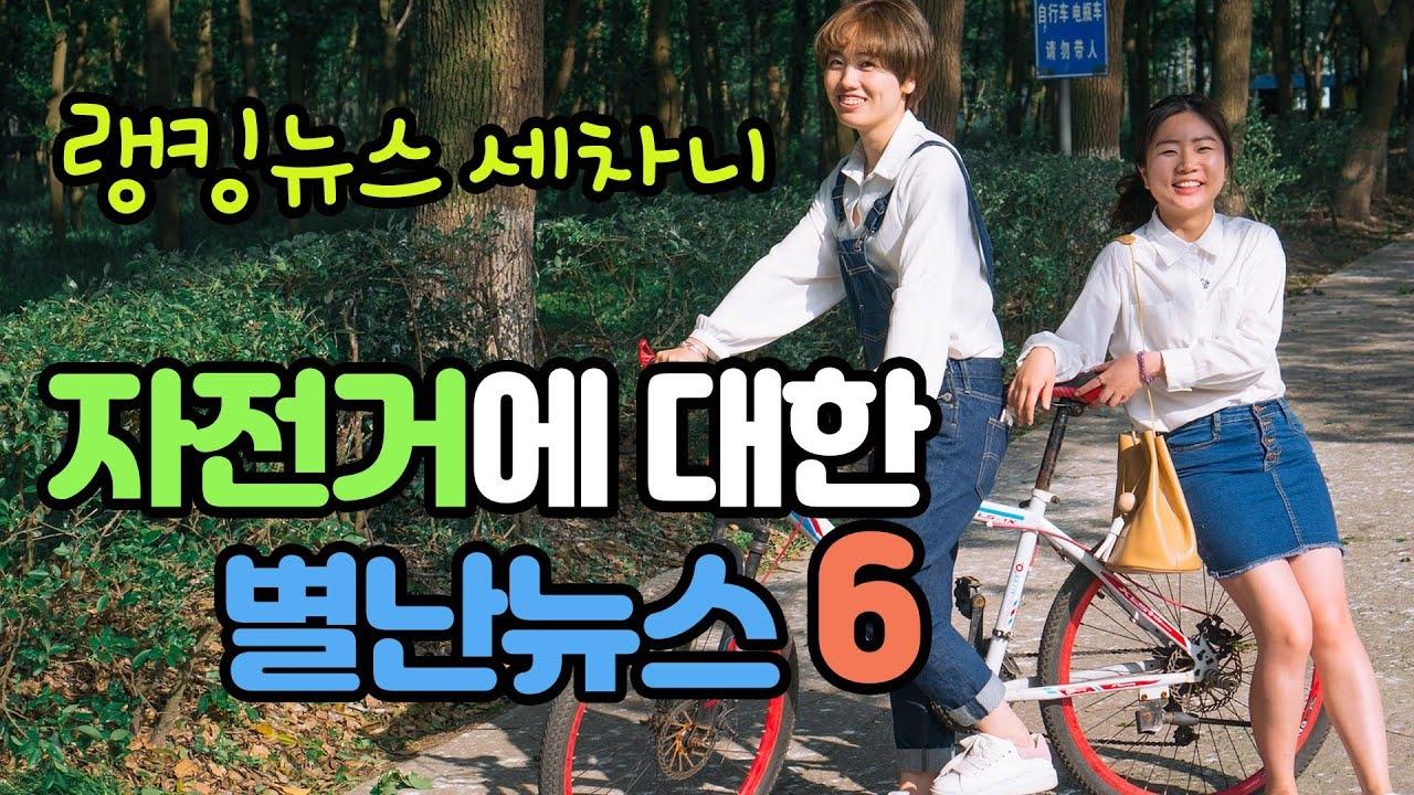 자전거 타고 등교하면 공부가 잘된다? 자전거에 대한 별난뉴스6  [세차니]