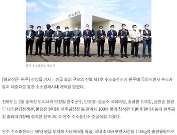전북 수소자동차 대중화 드라이브