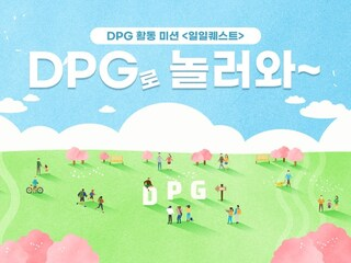 DPG 활동 미션 <일일퀘스트> DPG로 놀러와~