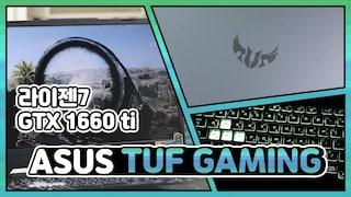 가성비, 그 눈부신 화려함 / ASUS TUF Gaming A15 FA506IUHN174 노트북 리뷰 [노리다]