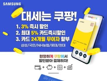 [할인특가] 삼성노트북 갤럭시북 인기모델 5종 쿠팡 특가 행사 진행