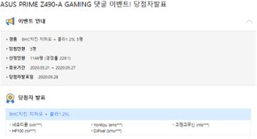 (당첨인증)ASUS PRIME Z490-A GAMING 댓글 이벤트!
