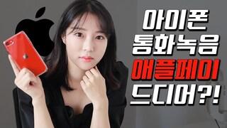 애플페이가 한국에 들어온다고?! 현재까지의 사실 검증!!