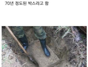 러시아에서 발견된 독일군 상자