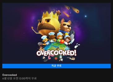 에픽게임즈 이번주 무료게임은 Overcooked!!