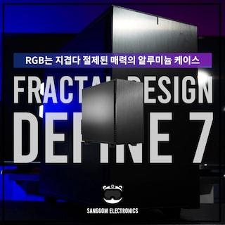 프렉탈디자인 디파인7 케이스 리뷰