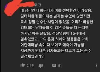 김태희가 비와 결혼한 이유