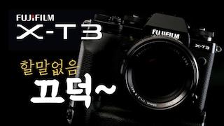할말은 없고, 하고싶은 말만 있는 후지필름 XT3 (Fujifilm XT3)