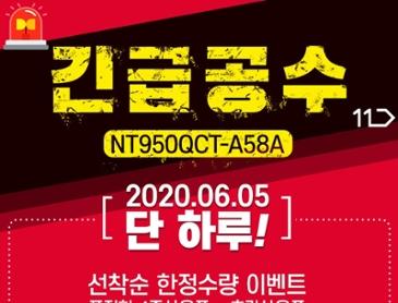 [11번가 단독특가]154만원+추가혜택/갤럭시북 플렉스 NT950QCT-A58A 긴급공수 진행