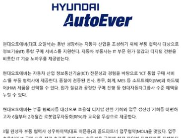 현대오토에버, IT 통합 구매 서비스 자동차 부품 협력사 제공…성우하이텍 MOU 체결