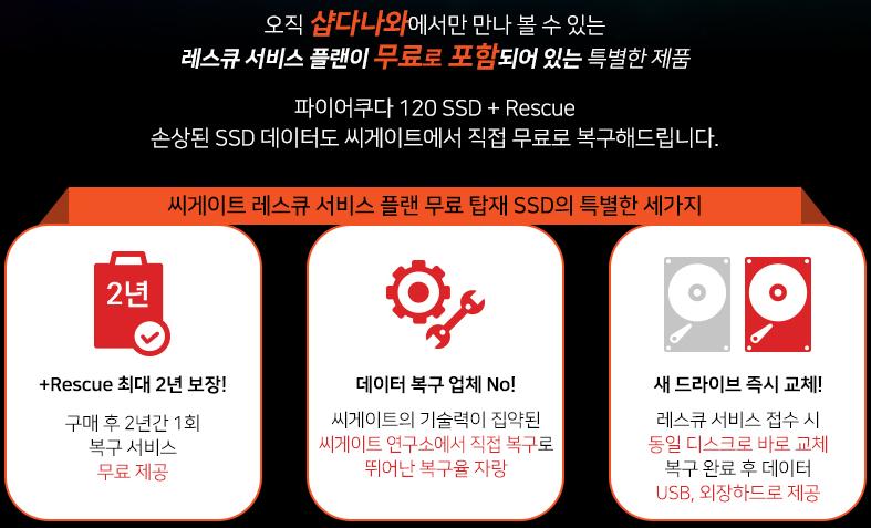 씨게이트 자료 복구 서비스인 '레스큐'를 기본 적용한 SSD 제품 출시