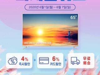 와사비망고, 인기 TV 6종 할인 및 무료 배송 행사