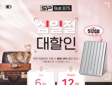실리콘파워 외장 SSD 512GB 단돈89,000원 18% 할인특가