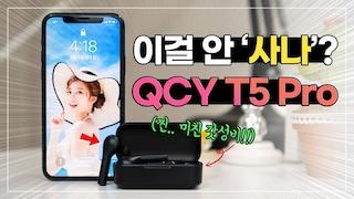이건 반칙 아닌가요? QCY T5 Pro 미친가성비 무선이어폰 | 사기 전에 이건 꼭 체크하세요!!