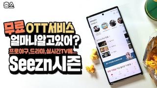 팝콘 준비 각! 드라마, 영화, 무료로 밤새 정주행 하는 방법!