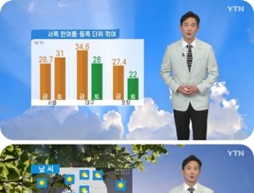 날씨 서쪽 한여름·동쪽 더위 꺾여..서울 올해 들어 가장 더워