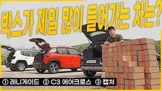 다음중 박스가 가장 많이 들어갈 SUV는? 캡처, C3, 레니게이드 트렁크 비교