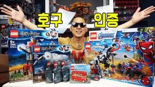 [택배 개봉기] 그래요 그 호구가 접니다ㅠㅠ 레고 2020 하반기 신제품 하울(LEGO HAUL)  레고매니아_LEGO Mania