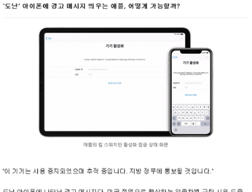 """훔쳐간 아이폰에 """"널 추적중"""" 띄운 애플, 삼성폰도 될까"""