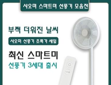 【샤오미 선풍기 특가】샤오미 스마트미 무선 선풍기 3 (110,580원)
