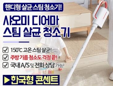 샤오미 디어마 스팀 살균 청소기 / 99.9% 살균 / 48,610원