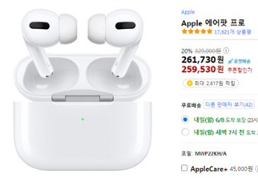Apple 에어팟 프로 (259,530원 / 무배)