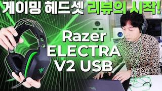 게이밍 헤드셋 리뷰의 시작! Razer ELECTRA V2 USB