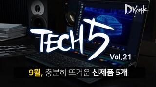 TECH 5 /  9월의 뜨거운 신제품 5개를 소개합니다 / 2019.9 Vol.21