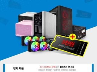 STCOM, 실버스톤 전 제품 '더블 증정' 이벤트 연장 진행