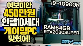 여보미안 450만원 인텔10세대 게이밍PC 맞췄어! i910900K RTX2080SUPER 과연 성능은?!