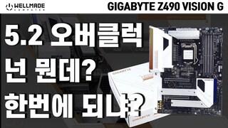 i910900K 52배수!! 손쉽게 들어가는 기가바이트 Z490 VISION G!! 화이트 갬성은 덤!! (CPU 52배수, 램 4000MHz 오버클럭)