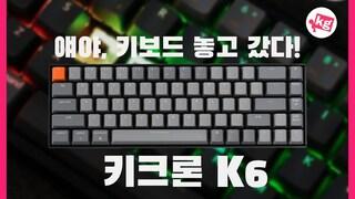 키보드 꼭 들고 다니세요!! 키크론 K6 프리뷰 [4K]