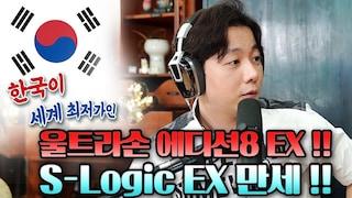 (한국이 세계 최저가인) 울트라손 에디션8 EX !! SLogic EX 만세 !!