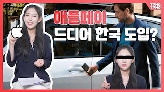[테크소식] 애플페이가 한국에서 곧 될 거라는 루머가 돌고 있는 이유 l 그래서 언제 되나요
