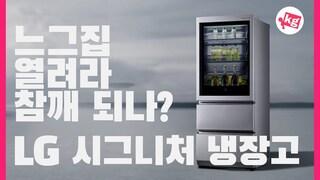 700만원짜리❄자동문 LG 시그니처 냉장고 프리뷰 [4K]