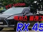 렉서스 RX 450hL, 3열 갖춘 리무진 하이브리드 SUV