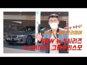영종도 데뷔, BMW 뉴 5시리즈와 6시리즈 그란투리스모