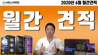 2020년 6월 조립 컴퓨터 추천 월간견적!! AMD 인텔 통합편! (인텔 10세대 포함)