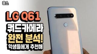 LG Q61 쿼드카메라 완전 분석! 학생들에게 추천해