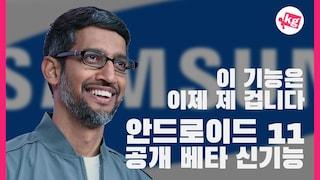삼성에게 배워 갔다?? 구글 안드로이드 11 공개 베타 신기능!! [4K]