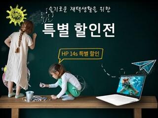 작은셈틀 'HP14s-dq1006TU' 할인 및 사은품 증정 행사