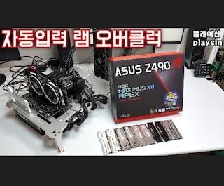자동입력 램 오버클럭 가이드 / ASUS Z490 APEX / 세부 램타이밍 배틀그라운드 프레임 차이 / playsin플레이신