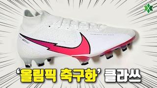 해리 케인의 '비밀스러운 축구화 테스트'  나이키의 올림픽 축구화 외 2가지 소식