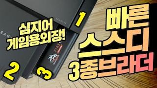 빠른 SSD 3종브라더! 심지어 게임용 외장스토리지라고?