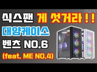 식스팬 게 섯거라! 대양케이스 벤츠 NO.6(feat. ME NO.4)[비케이][BK SYSTEM][4K][60p]