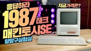 33년전 일체형PC 1987년 매킨토시SE 올드맥 지금도 작동이 될까? 응답하라 테크리뷰