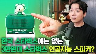 한국 스타벅스에는 없는 3만원대 스타벅스 인공지능 스피커? 귀요미 베어리