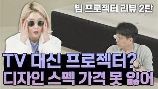 내돈내산! 140만원에 샤오미 프로젝터 구입! 가성비 최강이라던데 실제 리뷰는...?? (ft.기즈모)