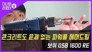 콘크리트도 문제없는 파워풀 해머드릴 보쉬 GSB 1600 RE