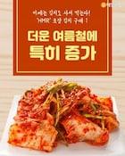 [솔로이코노미] 'HMR' 포장 김치 구매 ↑더운 여름철에 특히 증가